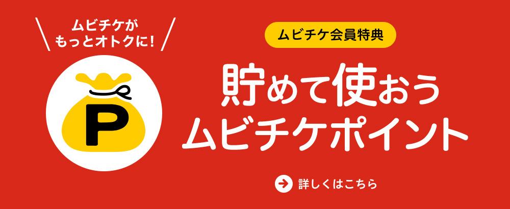 「ムビチケポイント」 ムビチケ 映画