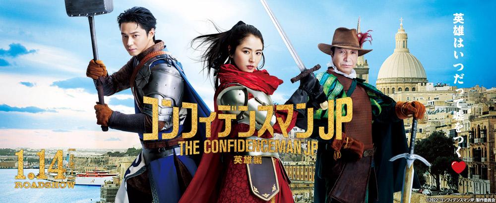 「コンフィデンスマンJP」 ムビチケ 映画