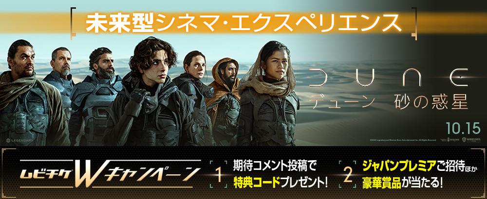 『DUNE/デューン 砂の惑星』キャンペーン