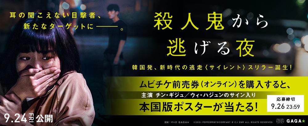 『殺人鬼から逃げる夜』キャンペーン