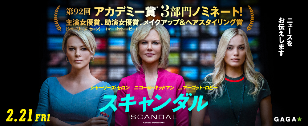 「スキャンダル」 ムビチケ 映画