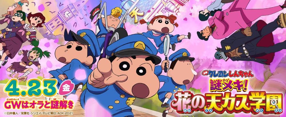 映画クレヨンしんちゃん 謎メキ!花の天カス学園