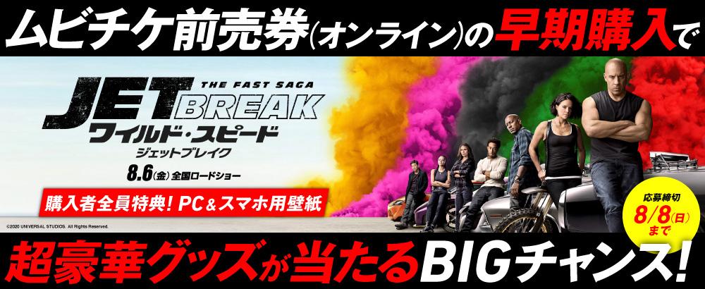 『ワイルド・スピード/ジェットブレイク』キャンペーン