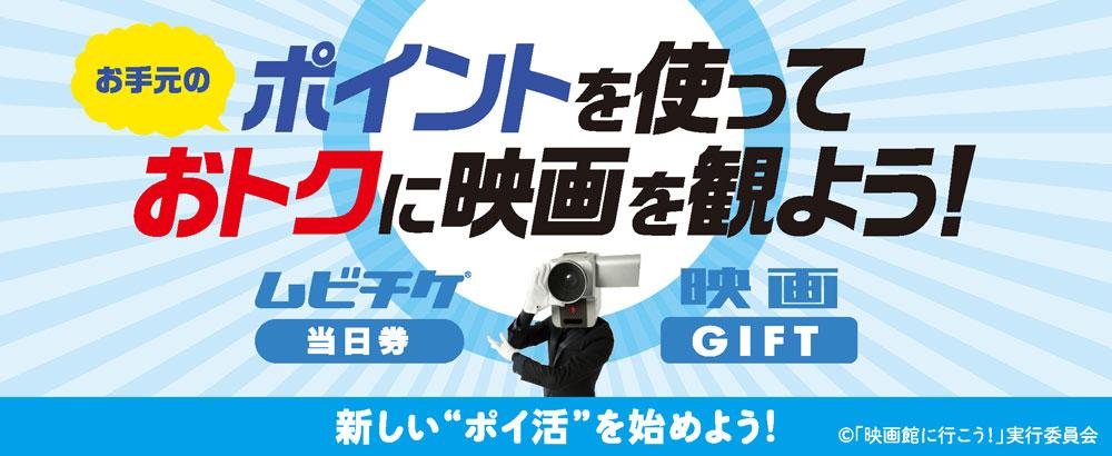ポイント 当日券 ムビチケ 映画GIFT 映画