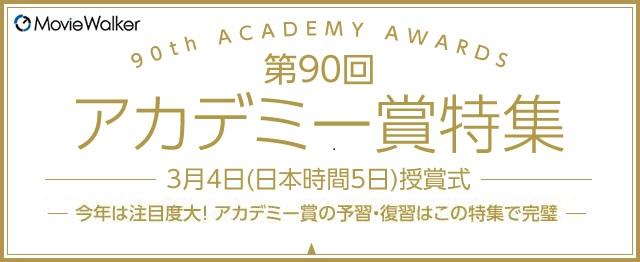 映画サイト Movie Walker アカデミー賞特集