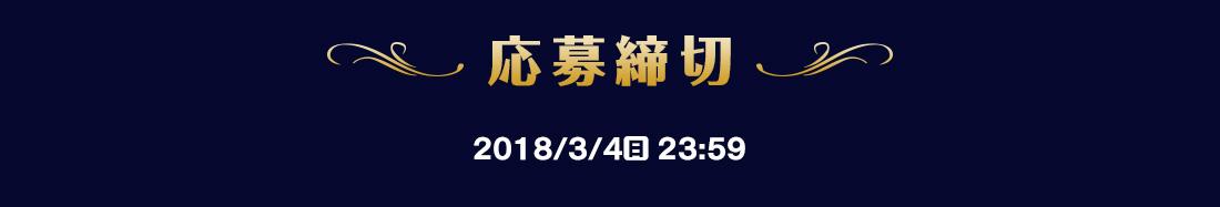 【応募締切】2018/3/4(日) 23:59