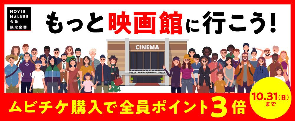 映画館へ行こう
