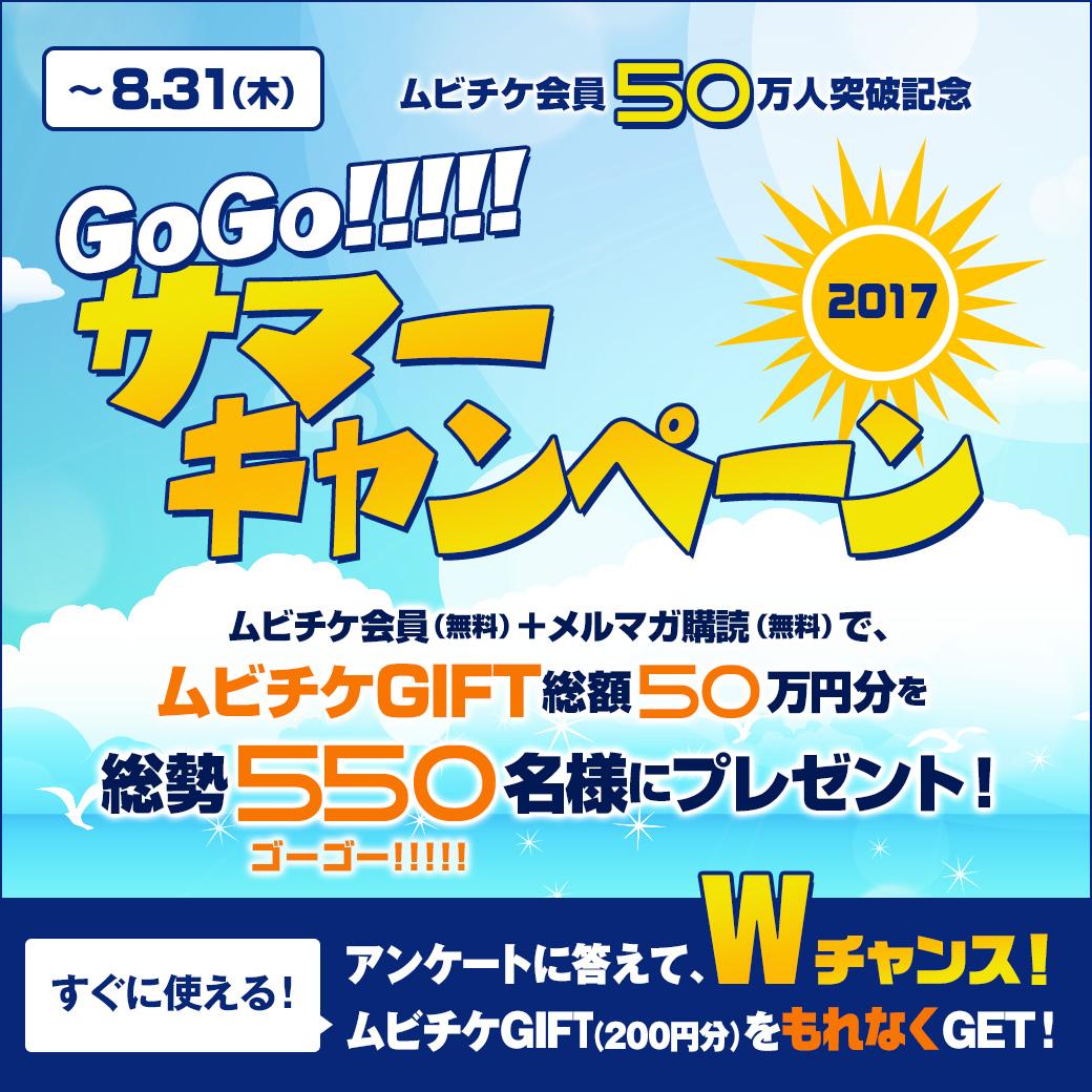 GoGo!!!!!サマーキャンペーン2017